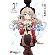Charlotte(1)(KADOKAWA) [電子書籍]