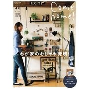 Come home!(カムホーム) Vol.40(主婦と生活社) [電子書籍]