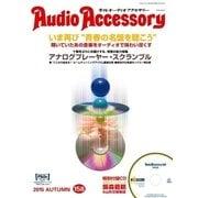 AudioAccessory(オーディオアクセサリー) 158号(音元出版) [電子書籍]