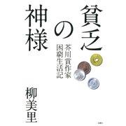 貧乏の神様 芥川賞作家困窮生活記(双葉社) [電子書籍]