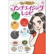 5色の食材で作る アンチエイジングレシピ(双葉社) [電子書籍]