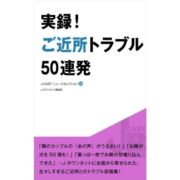 実録!ご近所トラブル50連発(ジェイ・キャスト) [電子書籍]