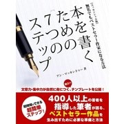 本を書くための7つのステップ-無名でもベストセラー作家になる方法-【エッセンシャル版】(スマートゲート) [電子書籍]