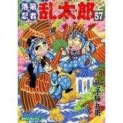 落第忍者乱太郎 57巻(朝日新聞出版) [電子書籍]