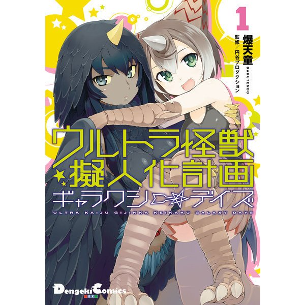 ウルトラ怪獣擬人化計画 ギャラクシー☆デイズ1(KADOKAWA) [電子書籍]