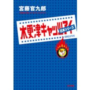 木更津キャッツアイ 日本シリーズ(KADOKAWA) [電子書籍]