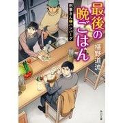 最後の晩ごはん 刑事さんとハンバーグ(KADOKAWA / 角川書店) [電子書籍]