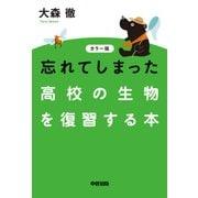 カラー版 忘れてしまった高校の生物を復習する本(KADOKAWA) [電子書籍]