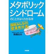 メタボリックシンドロームのことがよくわかる本(KADOKAWA) [電子書籍]