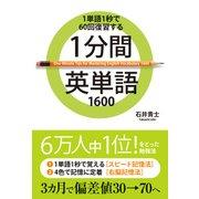 1分間英単語1600(KADOKAWA) [電子書籍]