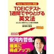 TOEICテスト 1週間でやりとげる英文法(KADOKAWA) [電子書籍]
