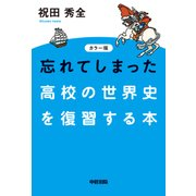 カラー版 忘れてしまった高校の世界史を復習する本(KADOKAWA) [電子書籍]