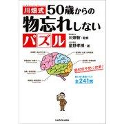 川畑式50歳からの物忘れしないパズル(KADOKAWA) [電子書籍]