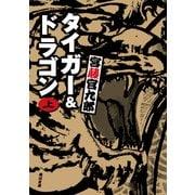 タイガー&ドラゴン 完全版 上(KADOKAWA) [電子書籍]