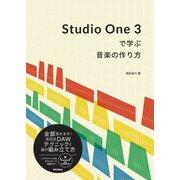 Studio One 3で学ぶ音楽の作り方(リットーミュージック) [電子書籍]