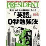 PRESIDENT 2015.9.14号(プレジデント社) [電子書籍]