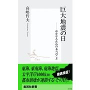 巨大地震の日 ―命を守るための本当のこと(集英社) [電子書籍]