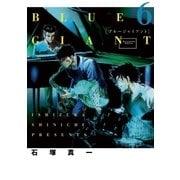 BLUE GIANT 6(小学館) [電子書籍]