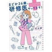 まどか26歳、研修医やってます! 女の子のお仕事応援コミックエッセイ(KADOKAWA / メディアファクトリー) [電子書籍]