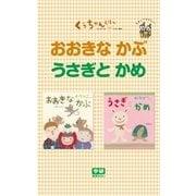 おおきな  かぶ☆うさぎと  かめ(学研) [電子書籍]