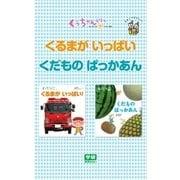 くるまが  いっぱい☆くだもの  ぱっかあん(学研) [電子書籍]