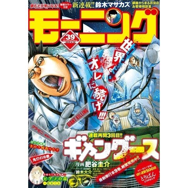 モーニング 2015年39号 (2015年8月27日発売)(講談社) [電子書籍]