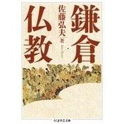 鎌倉仏教(筑摩書房) [電子書籍]