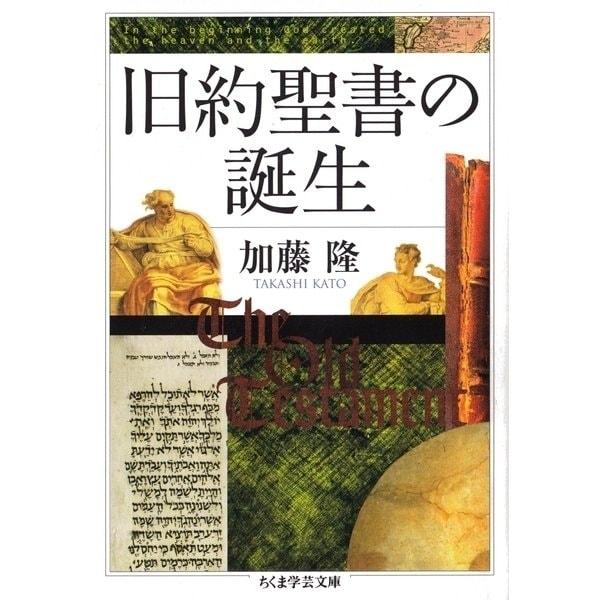 旧約聖書の誕生(筑摩書房) [電子書籍]