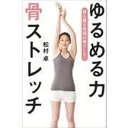 ゆるめる力 骨ストレッチ(文藝春秋) [電子書籍]