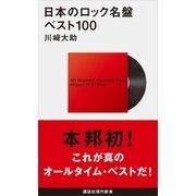 日本のロック名盤ベスト100(講談社) [電子書籍]