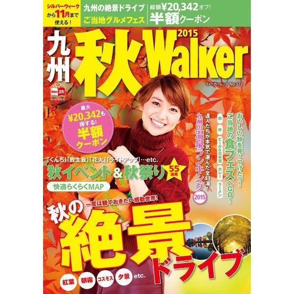 九州秋Walker2015(KADOKAWA) [電子書籍]