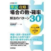 場合の数・確率 解法のパターン30(技術評論社) [電子書籍]