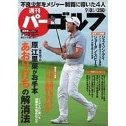 週刊 パーゴルフ 2015/9/8号(パーゴルフ) [電子書籍]