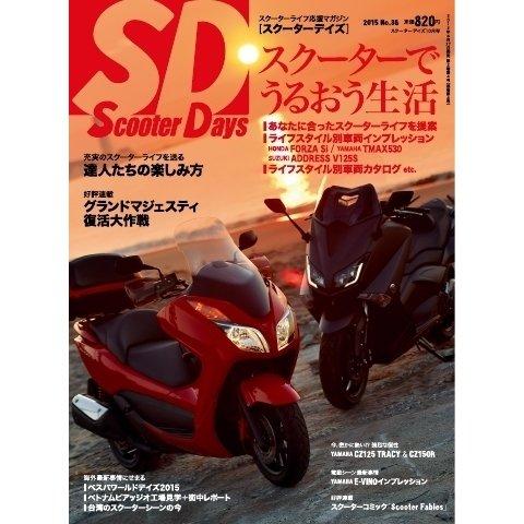 ScooterDays No.36(クレタパブリッシング) [電子書籍]