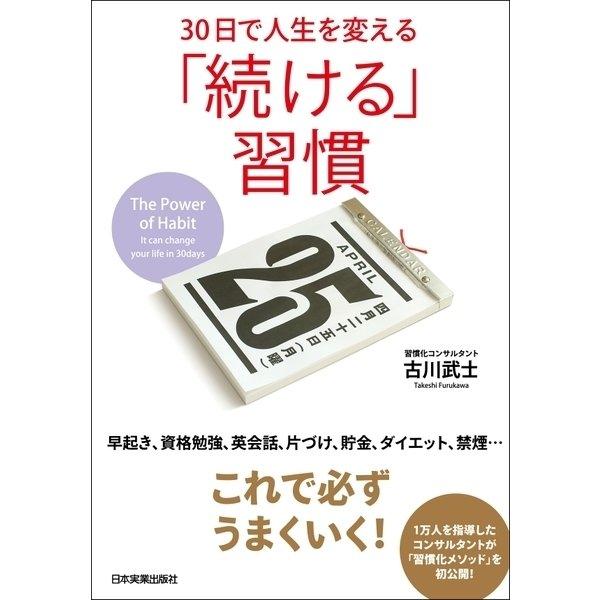 「続ける」習慣(日本実業出版社) [電子書籍]