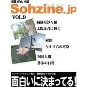 投稿Web小説『Sohzine.jp』Vol.9(マイカ) [電子書籍]