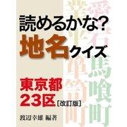 読めるかな?地名クイズ~東京都23区(改訂版)(マイカ) [電子書籍]