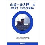山ガール入門 4(読売新聞) [電子書籍]