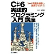 C# 6 実践的プログラミング「入門」講座(技術評論社) [電子書籍]