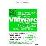 VMwareの基本 改訂新版-仮想化/クラウドのための設計・構築・運用のポイントがわかる (技術評論社) [電子書籍]