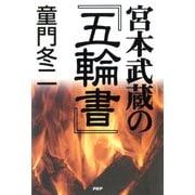 宮本武蔵の『五輪書』(PHP研究所) [電子書籍]