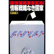 KGBが日本を狙う 情報戦略なき国家(PHP研究所) [電子書籍]
