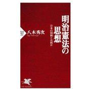 明治憲法の思想 日本の国柄とは何か(PHP研究所) [電子書籍]
