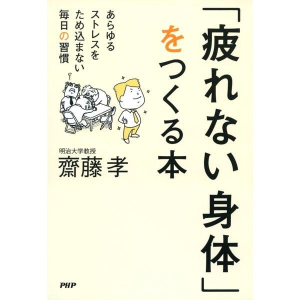 「疲れない身体」をつくる本 あらゆるストレスをため込まない毎日の習慣(PHP研究所) [電子書籍]