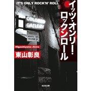 イッツ・オンリー・ロックンロール(光文社) [電子書籍]