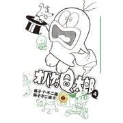 オバケのQ太郎 4(小学館) [電子書籍]