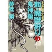 新・魔獣狩り5 鬼神編(祥伝社) [電子書籍]