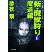新・魔獣狩り6 魔道編(祥伝社) [電子書籍]