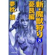 新・魔獣狩り8 憂艮編(祥伝社) [電子書籍]
