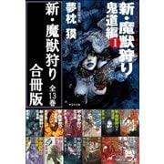 新・魔獣狩り(全13巻)合冊版(祥伝社) [電子書籍]